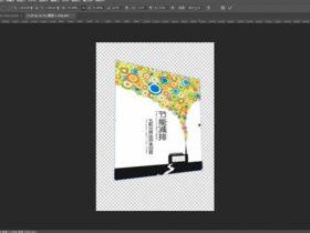 教程24章:Photoshop自由变换及变形【68分钟】
