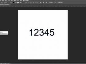 教程29章:Photoshop文字编辑造型【45分钟】