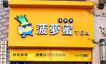 菠萝蜜奶茶