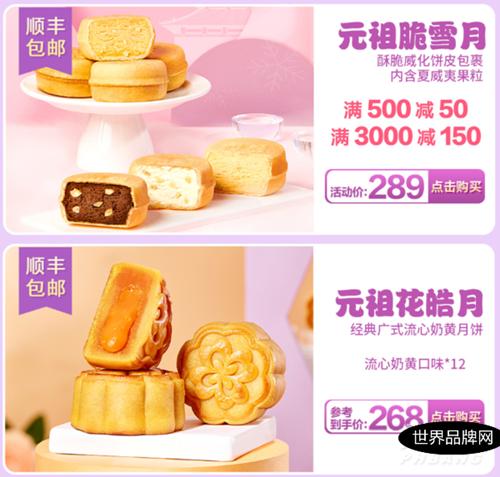 元祖月饼价格