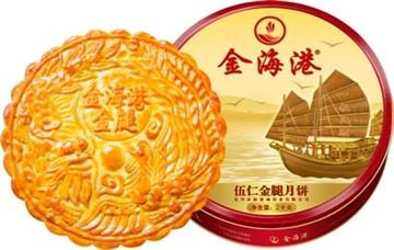 金海港月饼